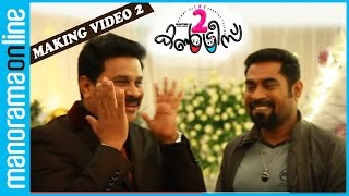 Two Countries Making Video 1 - Dileep, Mamta Mohandas