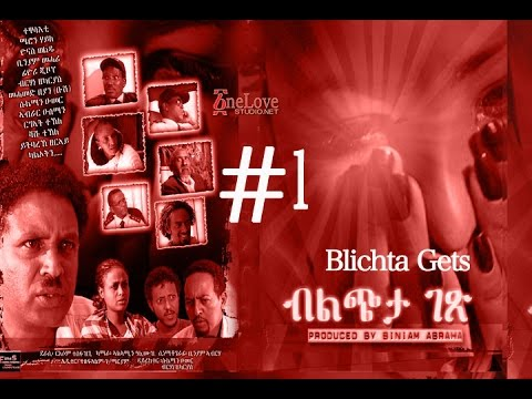 Eritrean New Movie Bilicheta geth #1