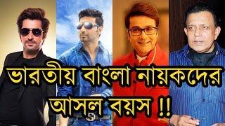 ভারতীয় বাংলা নায়কদের আসল বয়স || Indian Bengali Actors Real Age