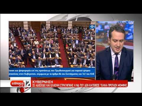 Συμφωνία των Πρεσπών: Σήμερα η κορύφωση της συζήτησης | 24/01/19 | ΕΡΤ