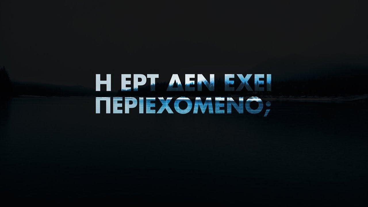 «Η ΕΡΤ δεν έχει περιεχόμενο…» Σειρές & Ταινίες Β'