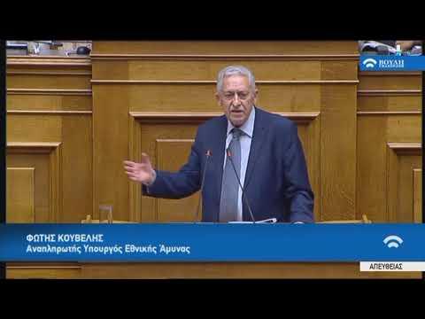 Φ.Κουβέλης(Αν.Υπ.Εθνικής Άμυνας)(Πρόταση δυσπιστίας κατά της Κυβέρνησης)(15/06/2018)
