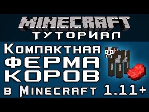 Компактная ферма коров в 1.11+ [Уроки по Minecraft]