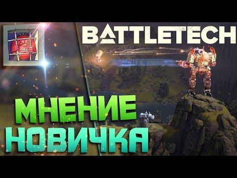 BattleTech — Стратегия про боевых мехов | Сюжетная кампания