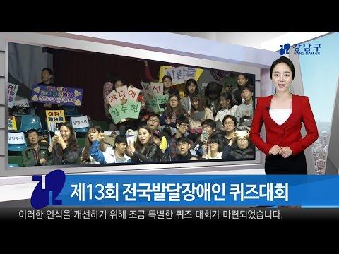 2017년 4월 둘째주 강남구 종합뉴스