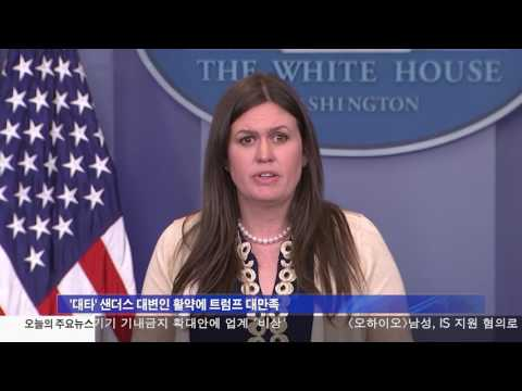 스파이서 백악관 대변인 경질 위기 5.11.17 KBS America News