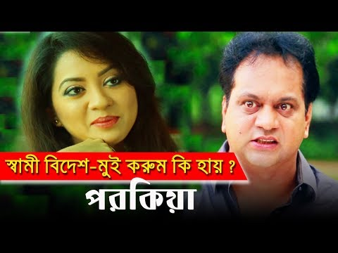 Download স্বামী বিদেশ মুই করুম   hd file 3gp hd mp4 download videos