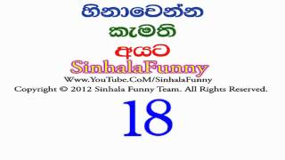 Sinhala Funny 18