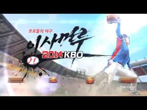 Video of 이사만루2014 KBO