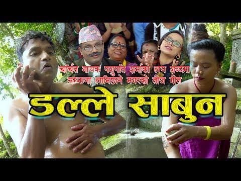 New Teej song 2074 Dalle sabun डल्ले साबुन by Pashupati Sharma & Samjhana Lamichhane Magar