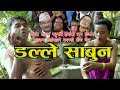 Dalle sabun डल्ले साबुन by Pashupati Sharma & Samjhana Lamichhane Magar