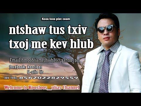 Ntshaw tus txiv txoj me kev hlub. 10/26/2017 (видео)