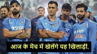 आज के टी20 मैच में भारत की तरफ से खेलेंगे यह खिलाड़ी.