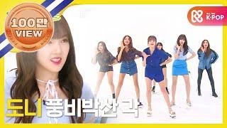 Video (Weekly Idol EP.321) GFRIEND 2X faster version Random play Dance [여자친구의 '2배속 랜덤플레이댄스'] MP3, 3GP, MP4, WEBM, AVI, FLV September 2017