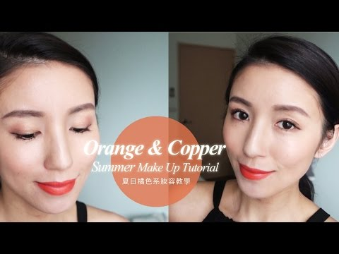 Orange & Copper Summer Make Up Tutorial 夏日橘色系妝容教學