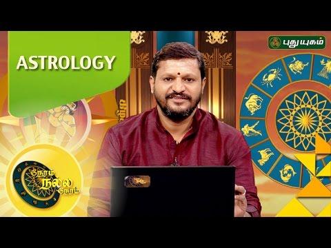 Neram Nalla Neram - Know your Astrology | 26/11/2016 | Puthuyugam TV