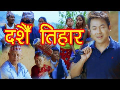 (Dashainma Ghar by Suman Kumar Shrestha || Sachin Singh || Eknarayan Bhandari || Dashain Song 2075 - Duration: 6 minutes, 3 seconds.)