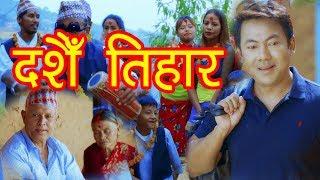 Dashain Ma Ghar - Suman Kumar Shrestha