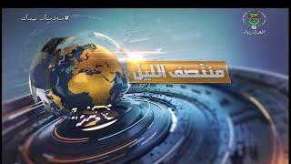 البث المباشر: أخبار منتصف الليل ليوم 25 نوفمبر 2020