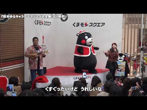 熊本ゆるキャラテーマソング大全集!CD発売記念ステージ。