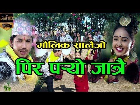 (New Salaijo Pir Paryo Jatrai पिर पर्यो  BY Bal kumar shrestha&....6 minutes, 33 seconds.)
