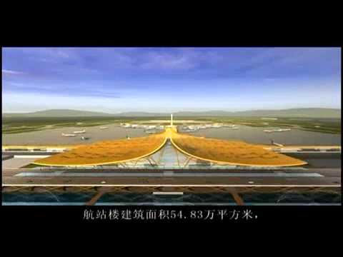 Kunming New Airport 昆明新机场