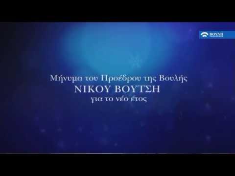 Το Πρωτοχρονιάτικο μήνυμα του Προέδρου της Βουλής κ. Νικολάου Βούτση(31/12/2108)
