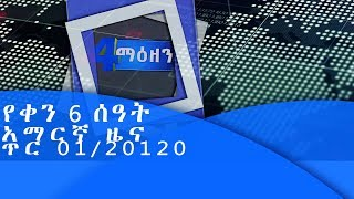 ኢቲቪ 4 ማዕዘን የቀን 6 ሰዓት አማርኛ ዜና ጥር 01/20120