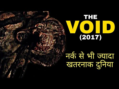 The Void (2017) Ending Explained + Theories in Hindi | Cult Classic Film The Void Explained in Hindi