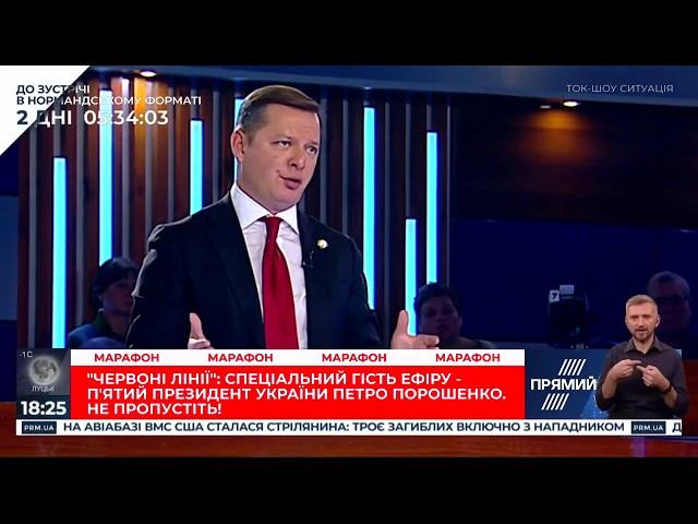 Ляшко закликав українців вийти на Майдан проти капітуляції