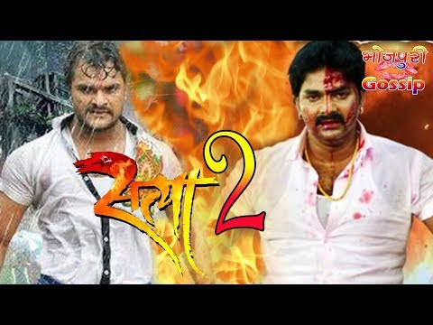 Video सत्या 2 भोजपुरी मूवी - Satya 2 Bhojpuri Movie 2018 - Comming Soon - Khesari Lal & Pawan Singh download in MP3, 3GP, MP4, WEBM, AVI, FLV January 2017