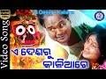 Superhit Odia Shree Jagannath Bhajan On Odia Bhaktisagar