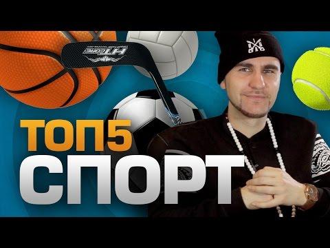 ТОП5 Видов СПОРТА (видео)