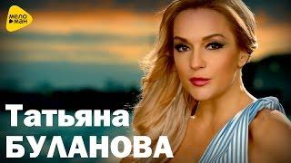 Татьяна Буланова Не плачь retronew
