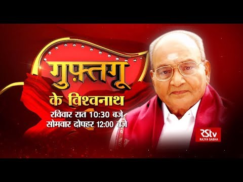 Video Promo - Guftagoo with K Vishwanath download in MP3, 3GP, MP4, WEBM, AVI, FLV January 2017