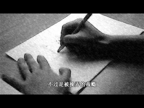 2015第七屆青春音樂季『 The Sound of Hatred 憎惡之聲 - 行為箱 』 MV