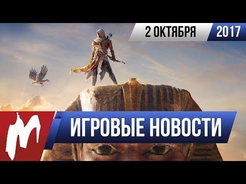 Игромания! Игровые новости, 2 октября (Игромир 2017, Assassin's Creed Истоки, CS:GO, Bethesda)