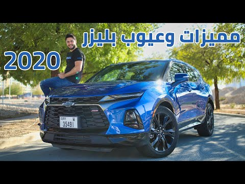 شوفوا كيف صارت كامارو عائلية 😍 Chevrolet blazer 2020