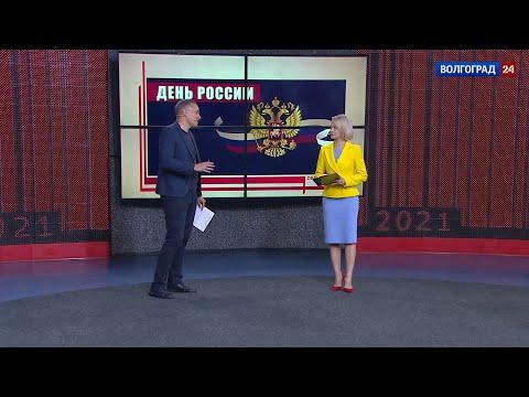 День России. Выпуск 10.06.21
