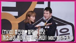 [TV텐] 홍진영♥블락비 피오, 깨소금이 쏟아지는 단짝 케미! (MBC '발칙한 동거')