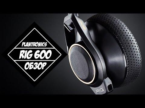 Plantronics RIG 600 - Обзор игровой гарнитуры (видео)