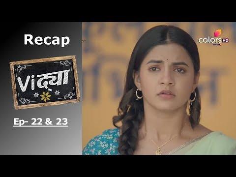 Vidya - विद्या - Episode -22 & 23 - Recap