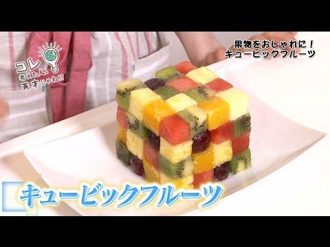 【コレ天】果物をおしゃれに!キュービックフルーツ