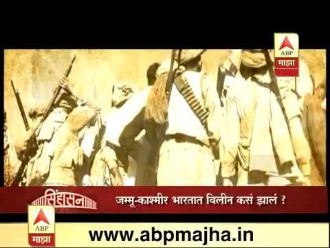 Jammu & Kashmir   काश्मीर भारतात कसं विलीन झालं?   सिंहासन   एबीपी माझा