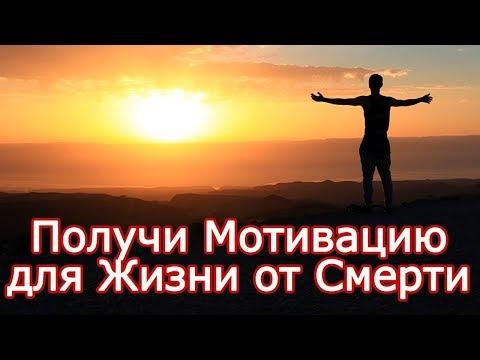 Возроди огонь жизни внутри себя для крутой жизни – Вдохни Мотивацию и Вдохновение в себя