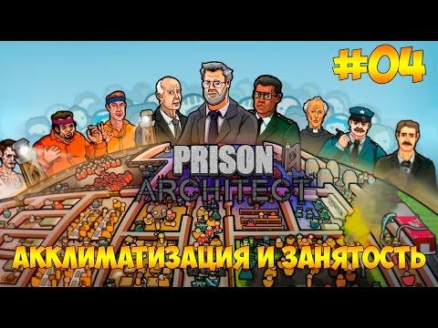 Prison Architect #04 - Акклиматизация и занятость (видео)