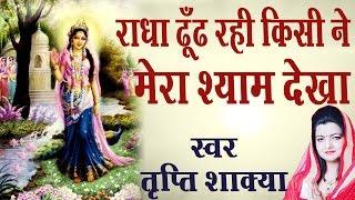 Video राधा ढूंढ रही Kisi Ne Mera Shyam Dekha ॥ Best Radhaji  Bhajan By Tripty Shakya # Ambey Bhakti MP3, 3GP, MP4, WEBM, AVI, FLV Oktober 2018