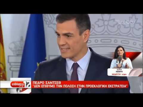 Η πρώτη τηλεοπτική συνέντευξη του Πέδρο Σάντσεθ | 19/02/19 | ΕΡΤ