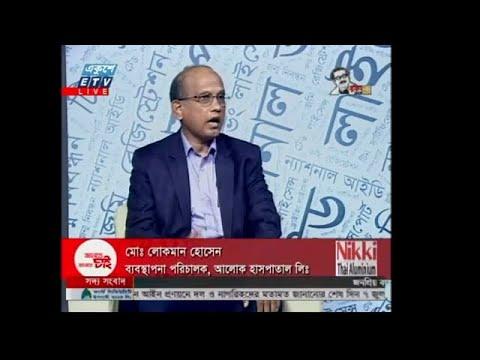 Jante Chai Janate Chai- EP 28 || বিষয়: করোনায় বেসরকারি হাসপাতালের ভূমিকা || ETV Lifestyle