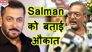 Video Salman को Nana Patekar ने बताई औकात, Pak Actors के Issue पर जमकर दिया जवाब MP3, 3GP, MP4, WEBM, AVI, FLV Oktober 2017